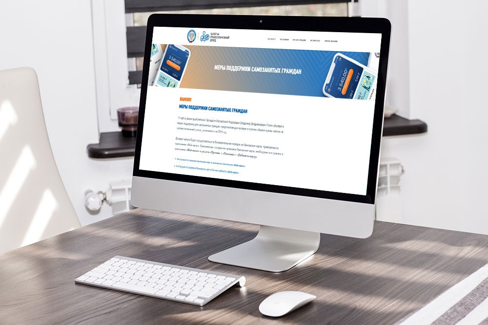 ФНС России опубликовала раздел о мерах поддержки самозанятых